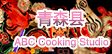 ABC Cooking Studio x 青森县
